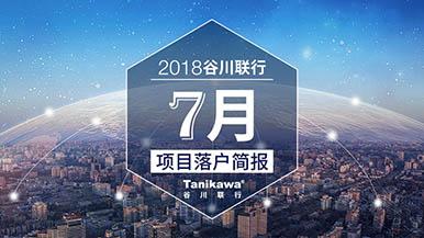 千赢国际|官网千赢国际7月项目落户简报