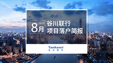 千赢国际|官网千赢国际8月招商引资项目落户简报