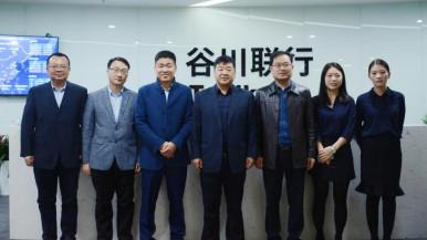江苏泰兴黄桥经济开发区工作委员会副书记丁金国一行到访谷川联行