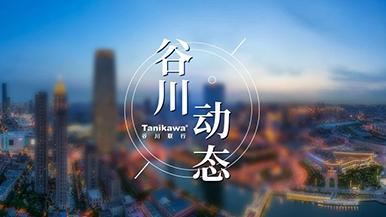 谷川联行携手浙江嘉善大云镇中德生态产业园 共同打造区域增长极