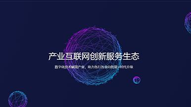秀川产业互联网服务平台正式上线,技术赋能产业未来!
