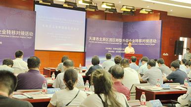 政企对接会——谷川联行助推天津市北辰区园区企业转型对接活动成功举办
