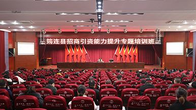 四川筠连牵手谷川联行,为高质量转型发展再造新优势、构建新格局!