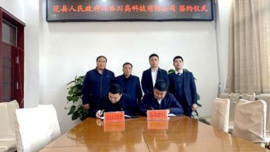 谷川联行与河南省范县达成委托招商合作
