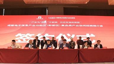 """唱响 """"成渝双城记""""!谷川联行助力郫都区高品质产业空间推介会在重庆成功举办"""